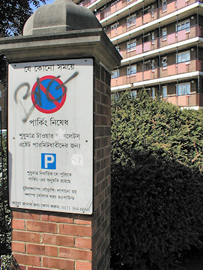 A council sign written in Bengali script